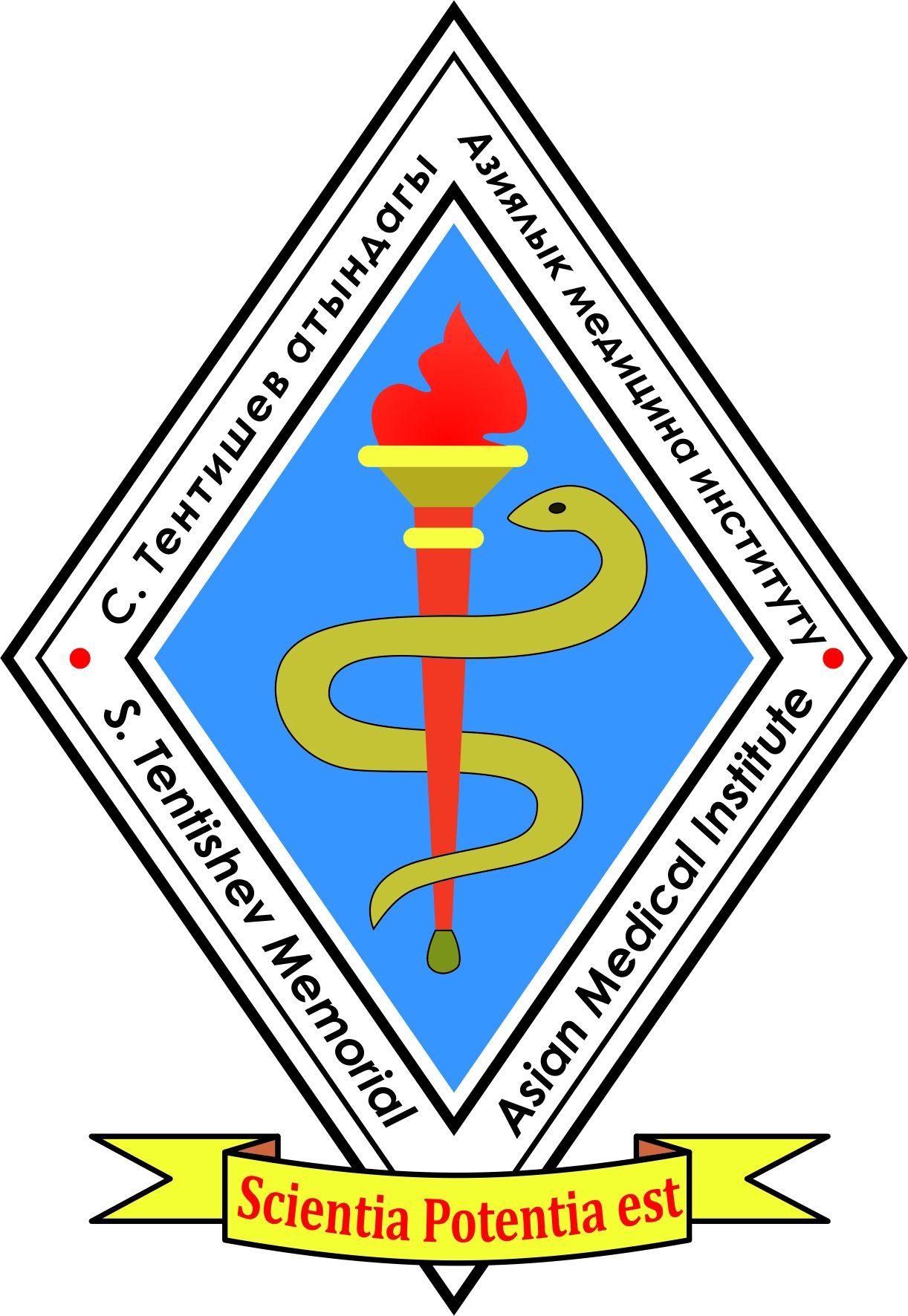 Азиатский медицинский институт имени Саткынбая Тентишева